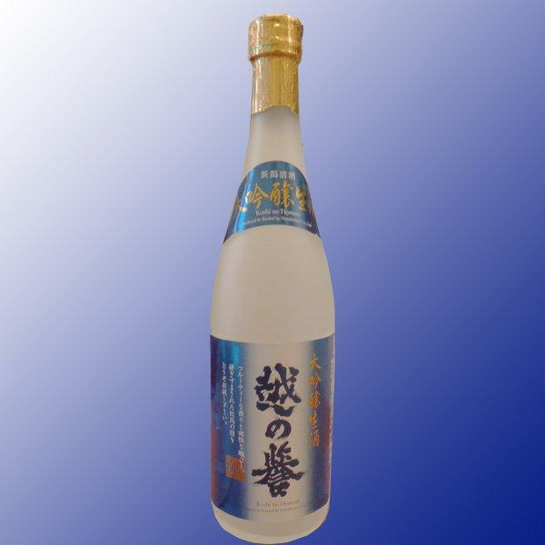 画像1: 越の誉 大吟醸生酒 720ml (1)