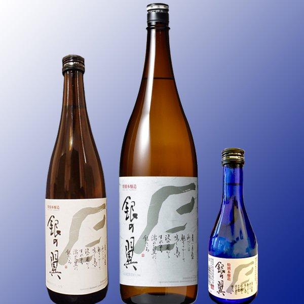 画像1: 銀の翼 特別本醸造 (1)
