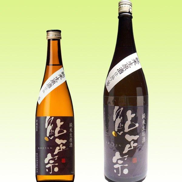 画像1: 鮎正宗 純米生原酒 (1)